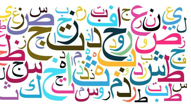 Photo of Learn about Unique Characteristics of Arabic Language on its World Day