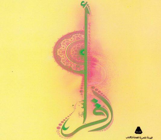 Arabic language logo