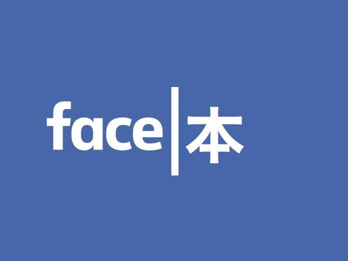 Facebook translation service
